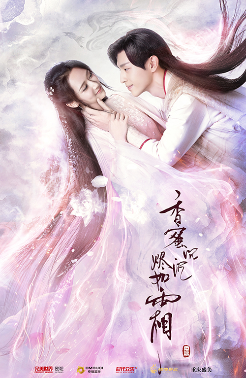 Ashes of Love: Jinmi and Xufeng