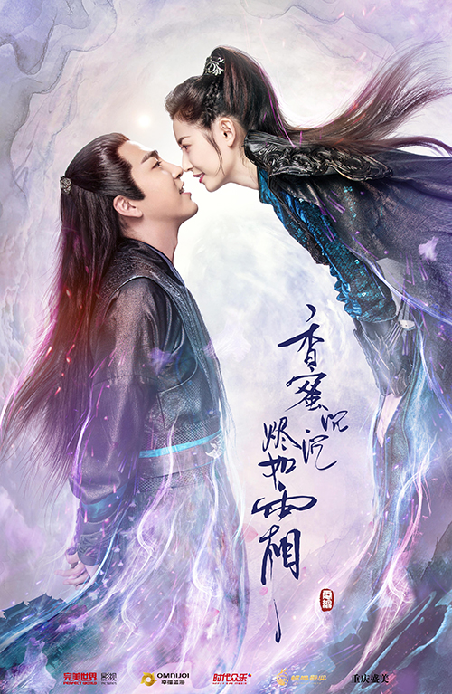 Ashes of Love: Muci and Liuying