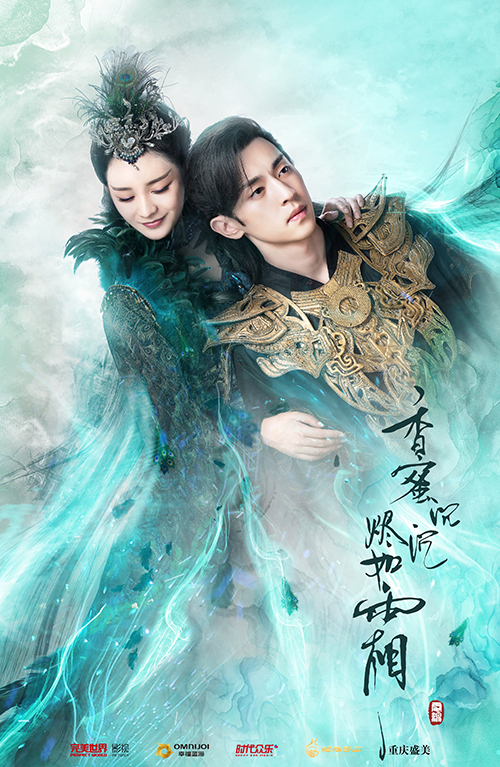 Ashes of Love: Xufeng and Suihe