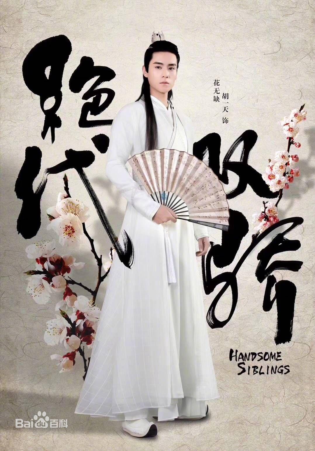 Handsome Siblings: Hua Wu Que