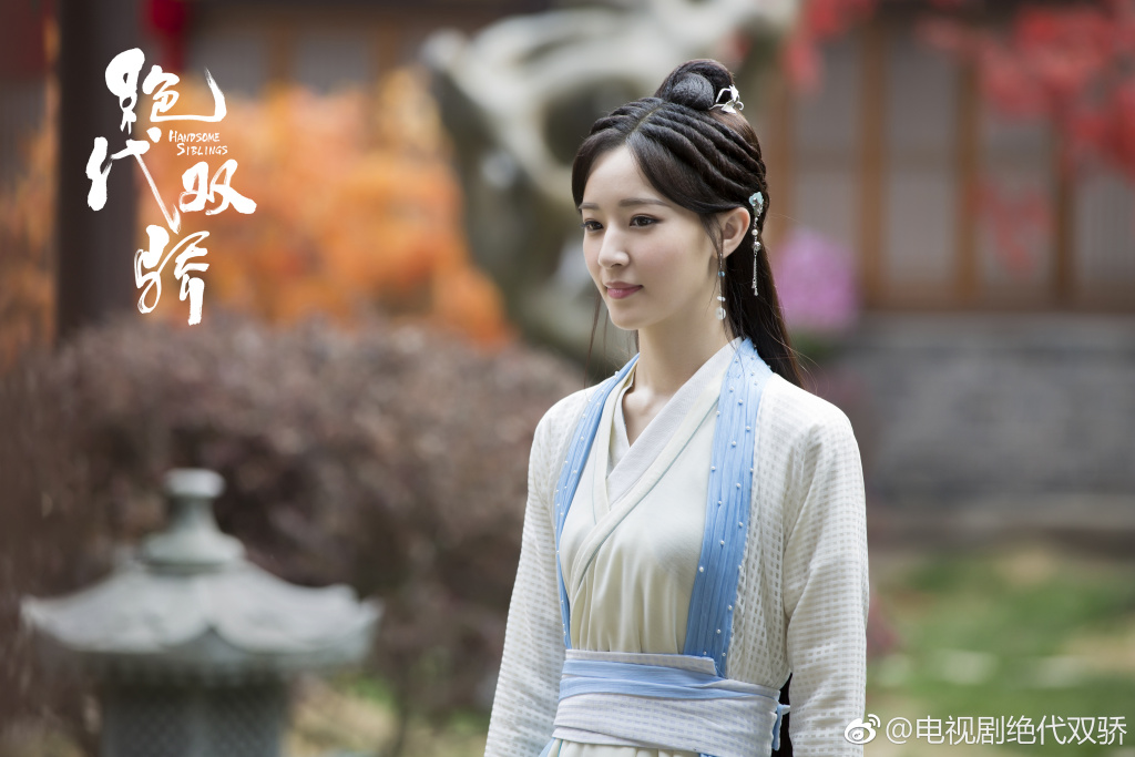 Handsome Siblings: Tie Xin Lan