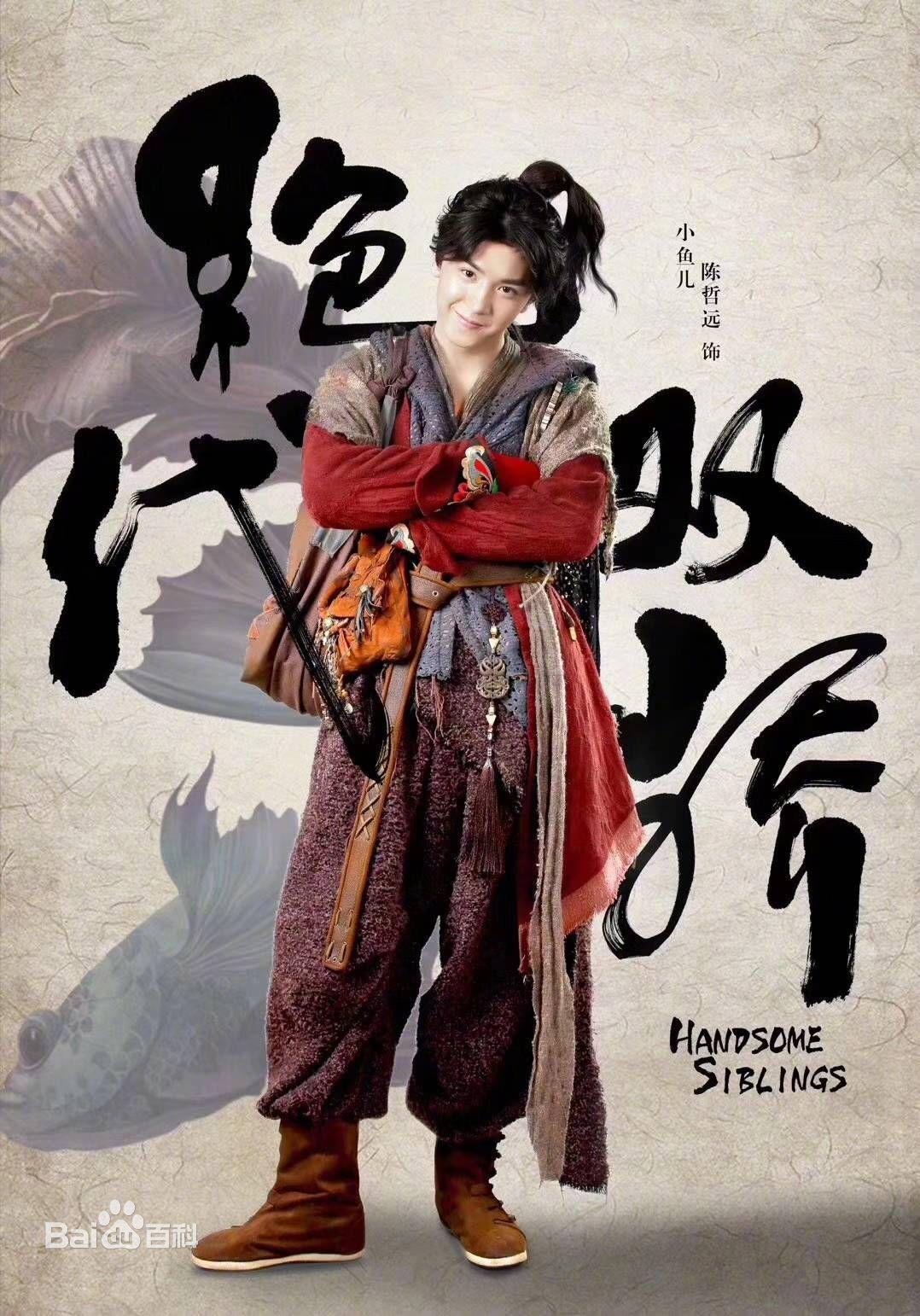 Handsome Siblings: Xiao Yu'er