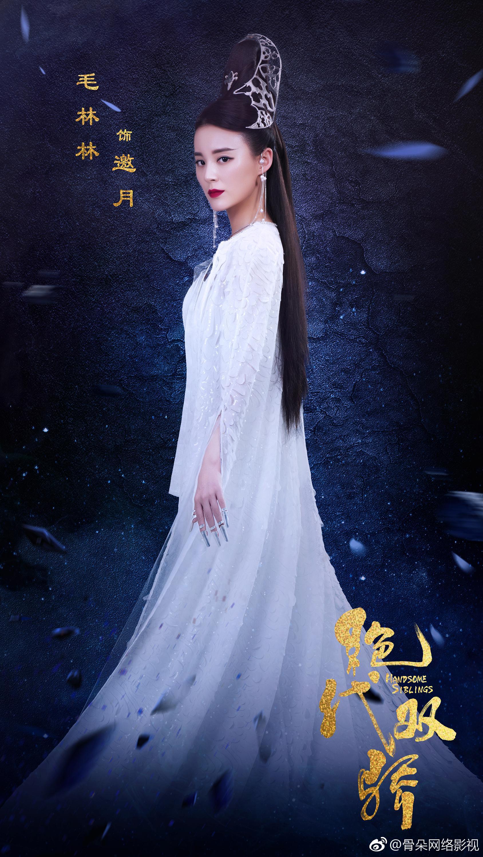 Handsome Siblings: Yao Yue