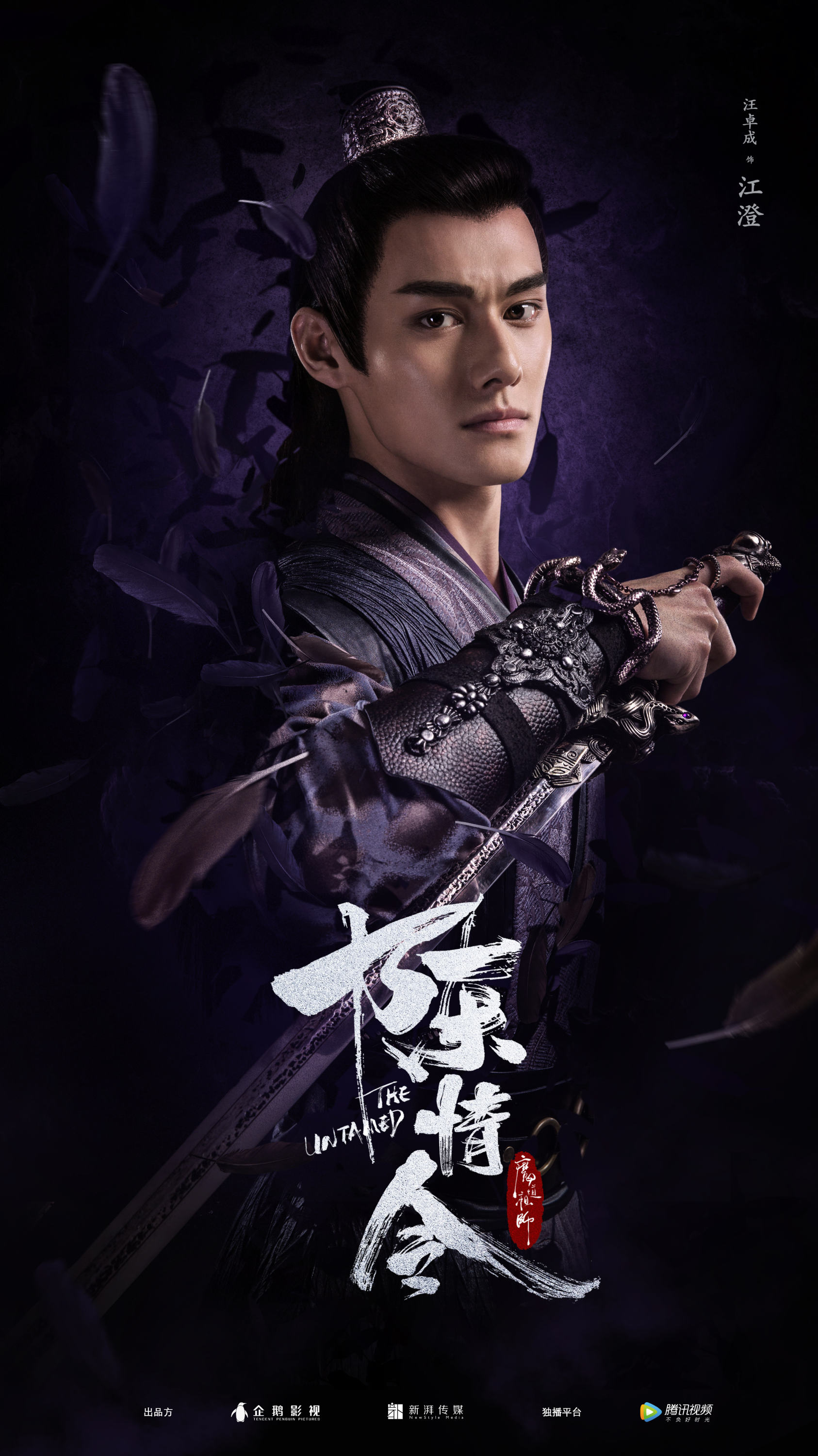 The Untamed: Jiang Cheng