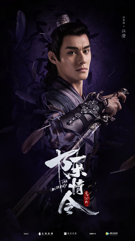 The Untamed: Jiang Cheng