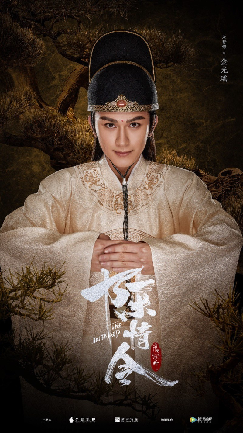 The Untamed: Jin Guangyao