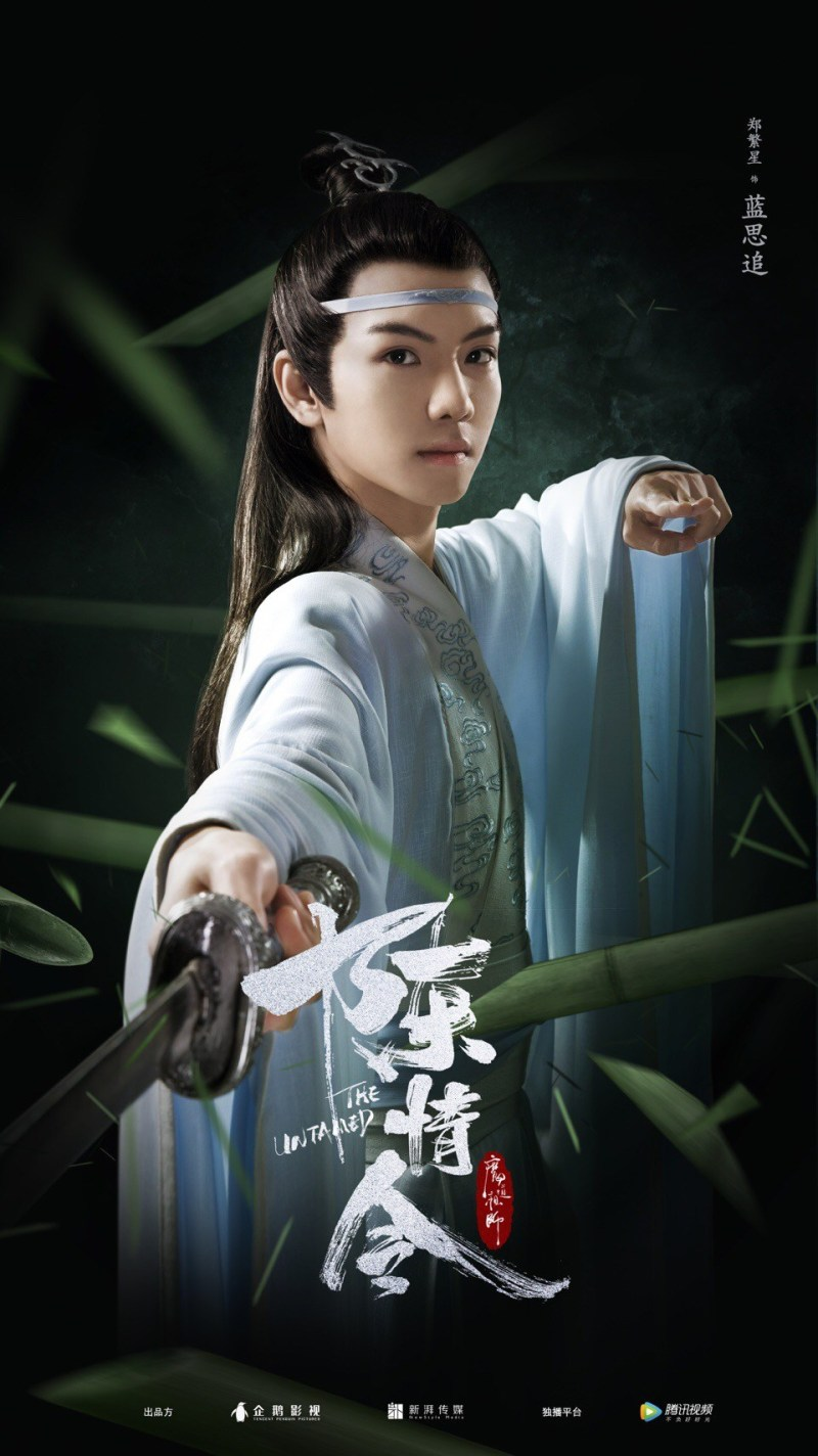 The Untamed: Lan Sizhui