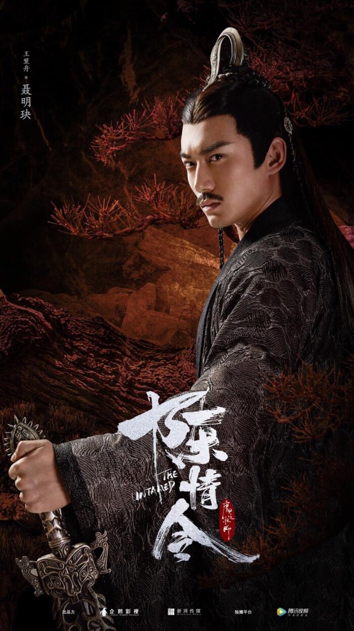 The Untamed: Nie Mingjue