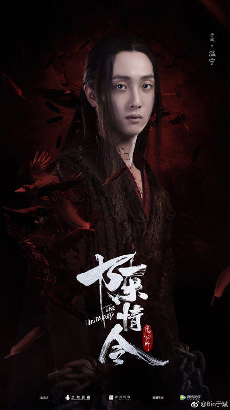 The Untamed: Wen Ning